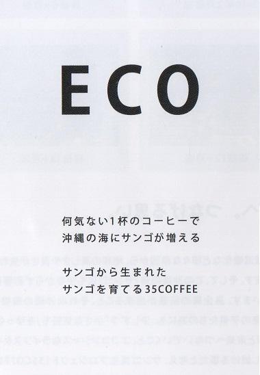 35COFFEEのECOメッセージ
