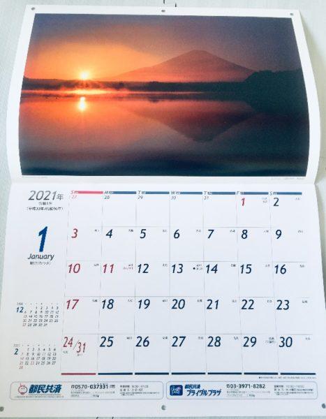 2021年都民共済の富士山カレンダー