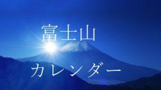 都民共済の富士山カレンダー