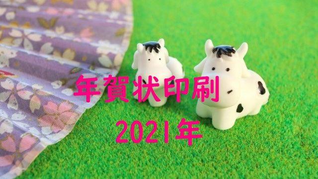 年賀状印刷2021年丑年