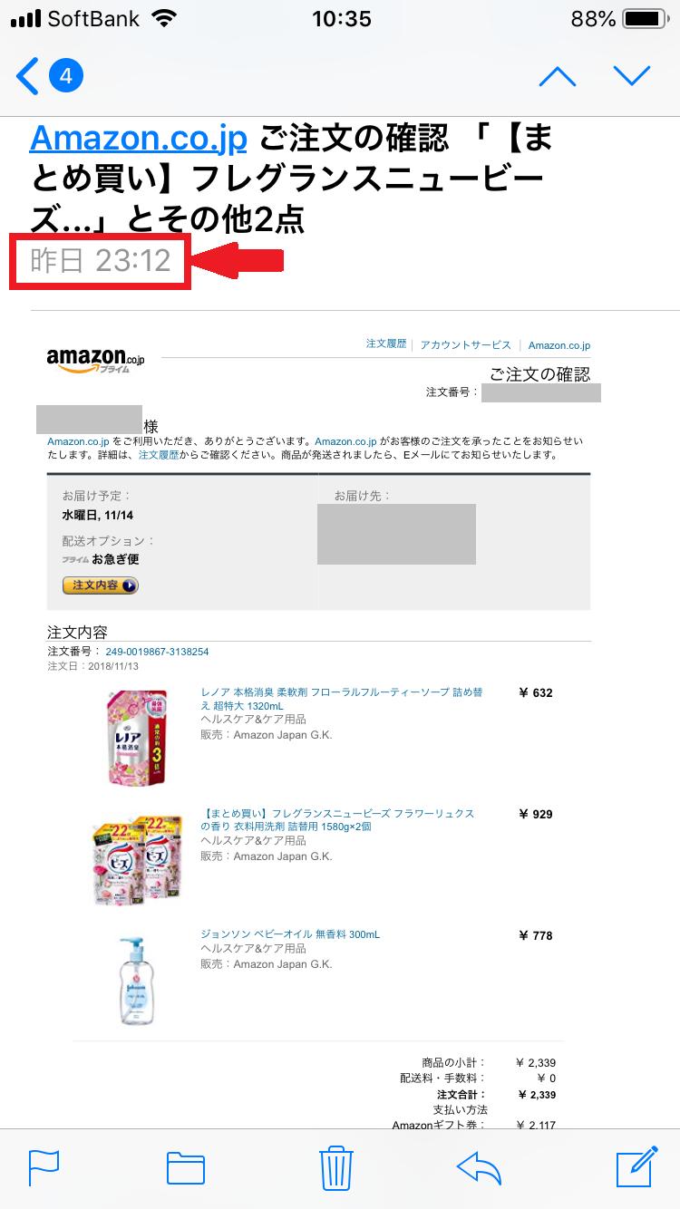 Amazonプライムの注文画面
