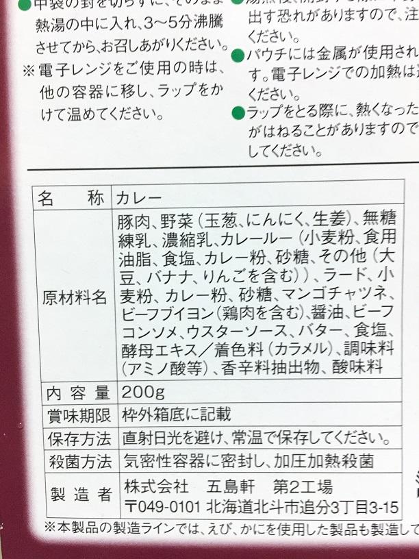 函館五島軒の明治のカレーの箱の原材料名
