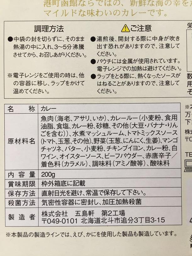 函館五島軒海の幸カレーの箱の原材料名