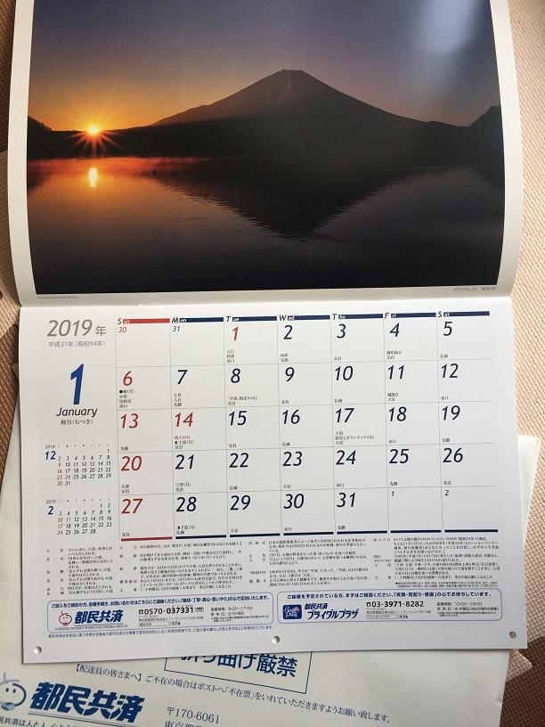 都民共済で当たった富士山カレンダー2019