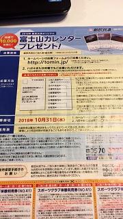 都民共済富士山カレンダー応募のチラシ
