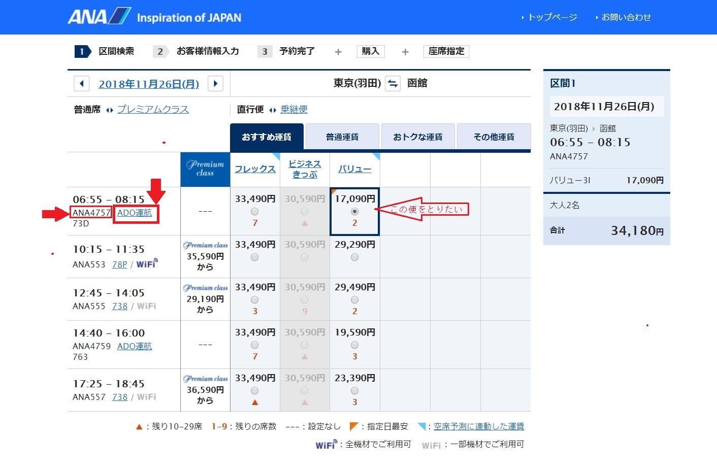 ANA函館ADO共同運航便往路