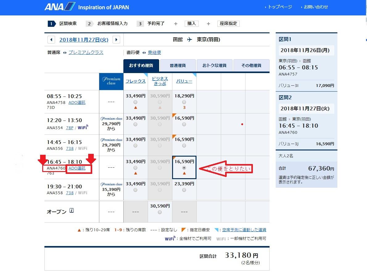 ANA函館共同運航便復路予約