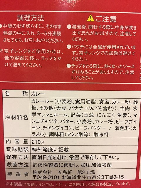 函館五島軒ビールカレーの箱の原材料名