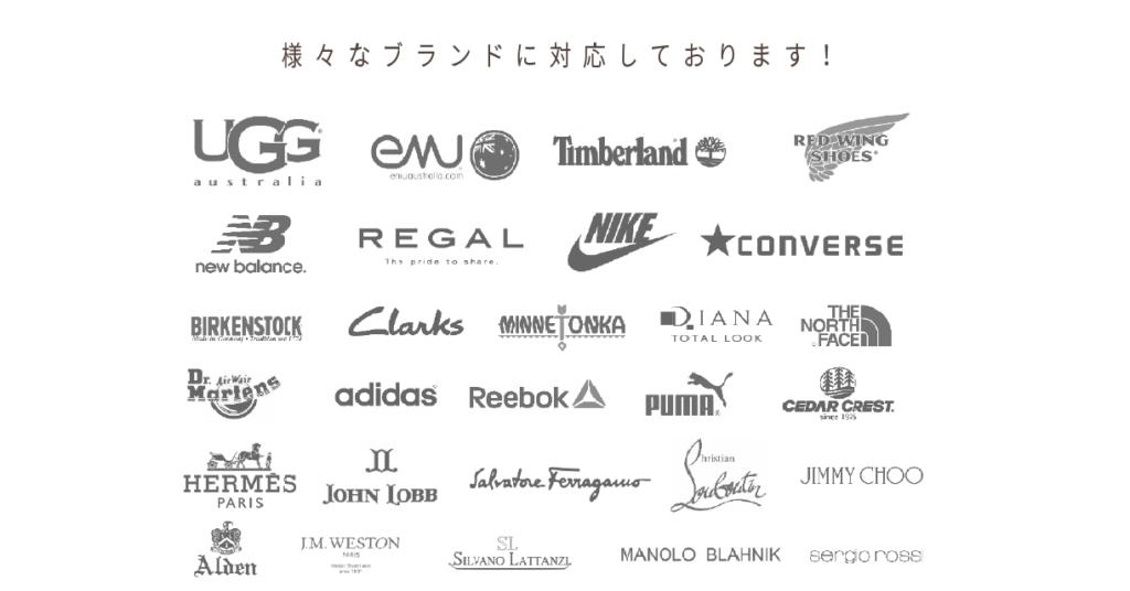 靴リネットの取り扱いブランド一例