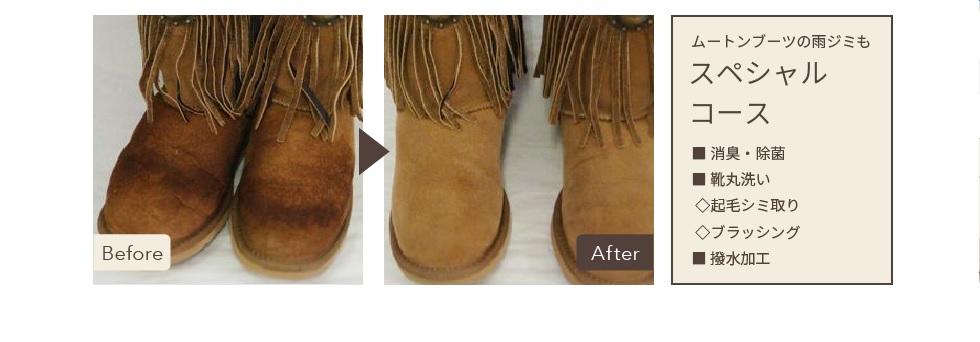 靴リネットのムートンブーツを洗った写真