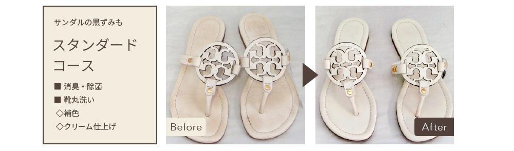 靴リネットでサンダルの汚れが取れた写真