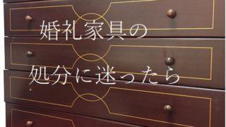 婚礼家具の処分に迷う