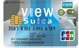 Suica定期券機能付きビューカード