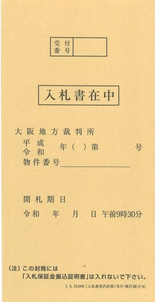 競売不動産の入札書封筒