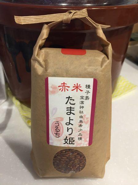 種子島土産赤米のたまより姫