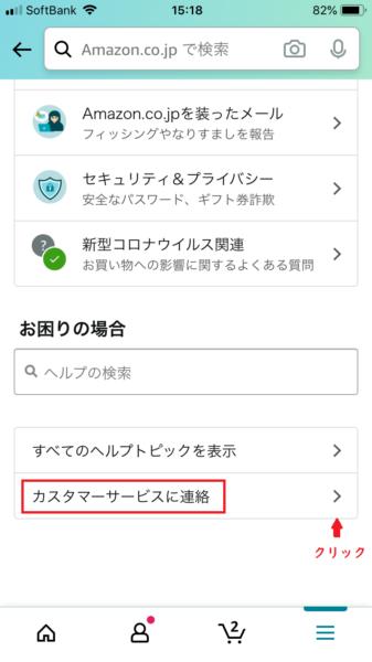 アマゾンアプリのカスタマーサービスに連絡画面