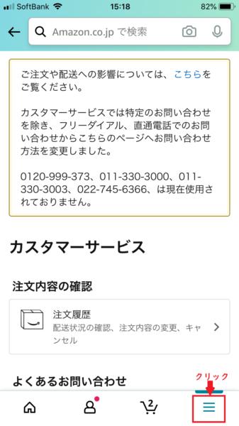 アマゾンアプリのカスタマーサービス