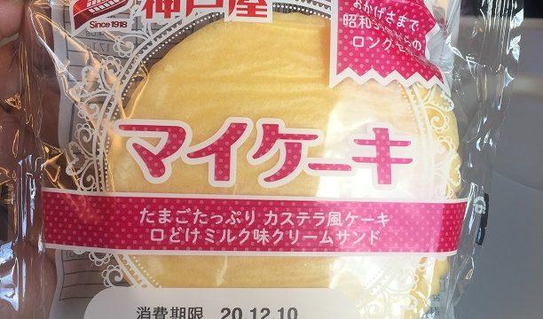 神戸屋のマイケーキ懐かしい