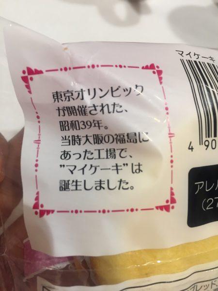 神戸屋のマイケーキは福島で誕生