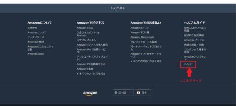 アマゾンのヘルプ画面