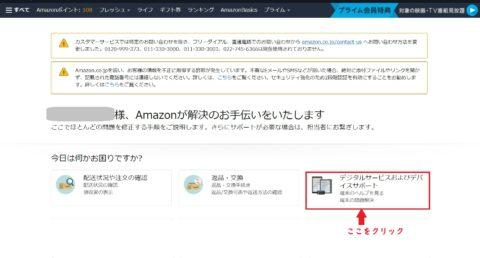 アマゾンのデジタルサービスおよびデバイスサポート画面