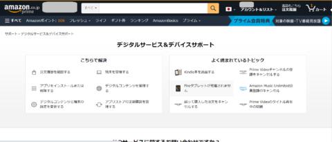 アマゾンのカスタマーサービスに連絡画面