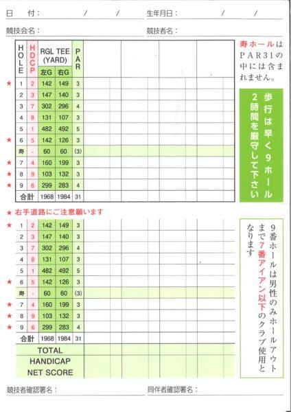 新東京都民ゴルフ場のスコアカード