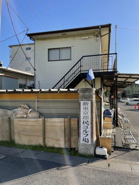 新東京都民ゴルフ場に資材が置いてある写真