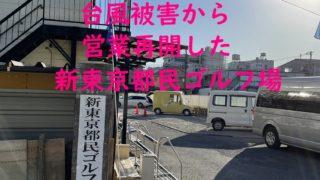 台風被害が残る新東京都民ゴルフ場に行ってみた感想