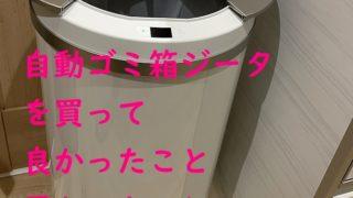 ひらけ、ゴミ箱自動ゴミ箱のZitAジータ